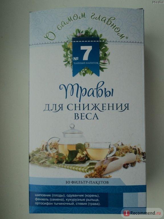 Травяные сборы для похудения 5 эффективных рецептов Как